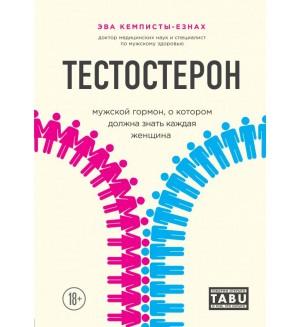 Кемписты-Езнах Э. Тестостерон. Мужской гормон, о котором должна знать каждая женщина. TABU. Говорим открыто о том, что скрыто