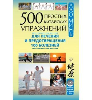 Минь Л. 500 простых китайских упражнений для лечения и предотвращения 100 болезней. Восточная медицина на каждый день