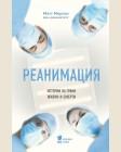 Морган М. Реанимация: истории на грани жизни и смерти. Медицина без границ. Книги о тех, кто спасает жизни