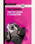 Доринская С. Омерзительное в психиатрии. Научпоп psychology