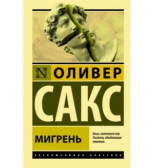 Сакс О. Мигрень. Эксклюзивная классика