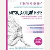 Розенберг С. Блуждающий нерв. Руководство по избавлению от тревоги и восстановлению нервной системы. Блуждающий нерв. Революционный тренд в медицине