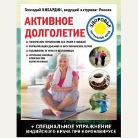 Кибардин Г. Активное долголетие. Лечение доступными средствами