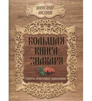 Аксенов А. Большая книга знахаря. Рецепты, проверенные поколениями