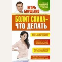 Борщенко И. Болит спина-что делать.