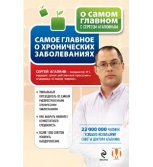 Агапкин С. Самое главное о хронических заболеваниях. Агапкин Сергей. О самом главном для здоровья.
