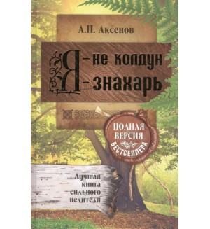 Аксенов А.