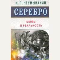 Неумывакин И. Серебро. Мифы и реальность.
