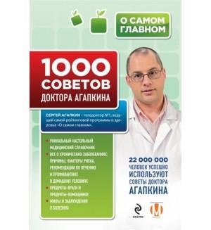 Агапкин С. 1000 советов доктора Агапкина. Агапкин Сергей. О самом главном для здоровья