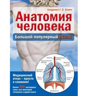 Билич Г. Анатомия человека. Большой популярный атлас. Медицинская энциклопедия