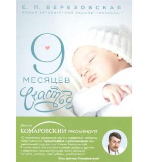 Березовская Е. 9 месяцев счастья. Настольное пособие для беременных женщин. Комаровский представляет