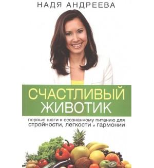 Андреева Н. Счастливый животик. Первые шаги к осознанному питанию для стройности, легкости и гармонии.