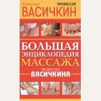 Васичкин В. Большая энциклопедия массажа профессора Васичкина