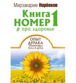 Норбеков М. Книга номер 1 # про здоровье. Книга № 1