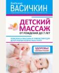 Васичкин В. Детский массаж. От рождения до 7 лет. Оздоровительные методики профессора Васичкина