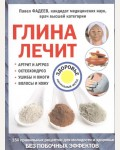 Фадеев П. Глина лечит: артрит и артроз, остеохондроз, ушибы и ожоги, волосы и кожу. Лечение доступными средствами