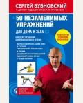 Бубновский С. 50 незаменимых упражнений для дома и зала. Оздоровление по системе доктора Бубновского