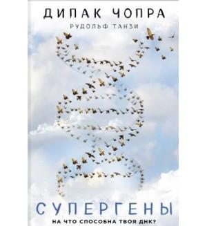 Чопра Д. Танзи Р. Супергены. Духовные законы здоровья