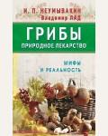 Неумывакин И. Грибы-природное лекарство. Мифы и реальность