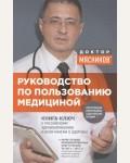 Мясников А. Руководство по пользованию медициной. Книга-ключ к российскому здравоохранению и всем книга о здоровье. О самом главном с доктором Мясниковым