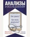 Лазарева А. Анализы и исследования. Как сдавать? Как читать результаты? Эффективная медицина