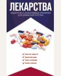 Аляутдин Р. Лекарства. Недорогие и эффективные препараты для домашней аптечки. Эффективная медицина