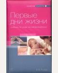 Рылова Н. Первые дни жизни. Учебник по уходу за новорожденным. Библиотека медсестры