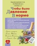 Норбеков М. Свияш А. Евдокименко П. Чтобы было давление в норме. Жемчужины медицины