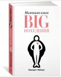 Файзерс Б. Маленькая книга BIG похудения.