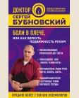 Бубновский С. Боли в плече, или Как вернуть подвижность рукам. Доктор Бубновский. Здоровье позвоночника и суставов без лекарств
