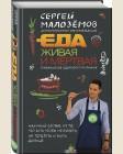 Малоземов С. Еда живая и мертвая: 5 принципов здорового питания. Еда живая и мертвая