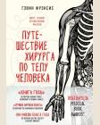 Фрэнсис Г. Путешествие хирурга по телу человека. Медицина без границ. Книги о тех, кто спасает жизни