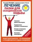 Кибардин Г. Лечение: палки для скандинавской ходьбы. Упражнения для здоровья. Лечение доступными средствами