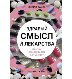 Вайль Э. Здравый смысл и лекарства. Таблетки. Необходимость или бизнес? Научная сенсация