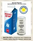Макунин Д. Молоко лечит: кашель, тяжесть в ногах, нарушения сердечного ритма, боль в суставах, гельминтоз. Лечение доступными средствами