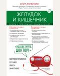Копылова О. Желудок и кишечник. Советы и рекомендации ведущих врачей. Посоветуйте, доктор