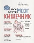 Кропка Б. Твой второй мозг - кишечник. Книга-компас по невидимым связям нашего тела. Человек: революционный подход