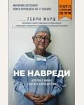Марш Г. Не навреди. Истории о жизни, смерти и нейрохирургии. Книги, с которыми по пути (мягкий переплет)