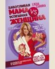 Сажина Е. Заботливая мама VS Успешная женщина. Правила мам нового поколения. Мамы-блогеры. Советы по воспитанию