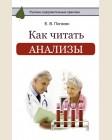 Погосян Е. Как читать анализы. Русские оздоровительные практики