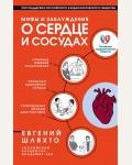 Шляхто Е. Мифы и заблуждения о сердце и сосудах. Мифы о здоровье