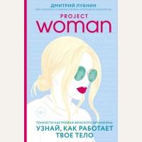 Лубнин Д. Project woman. Тонкости настройки женского организма: узнай, как работает твое тело. Гинеколог-практик Дмитрий Лубнин