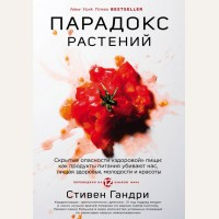Гандри С. Парадокс растений. Скрытые опасности