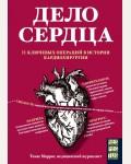 Моррис Т. Дело сердца. 11 ключевых операций в истории кардиохирургии. Respectus. Путешествие к современной медицине