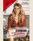 Дунаевская Н. Откровения жирухи. Инстаблог