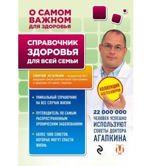 Агапкин С. Справочник здоровья для всей семьи. Агапкин Сергей. О самом главном для здоровья. Энциклопедии для всей семьи