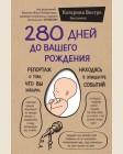 Вестре К. 280 дней до вашего рождения. Репортаж о том, что вы забыли, находясь в эпицентре событий. Сенсация в медицине