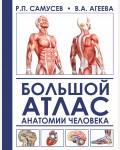 Самусев Р. Большой атлас анатомии человека. Медицина и здоровье