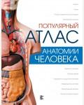 Палычева Л. Лазарев Н. Популярный атлас анатомии человека. Анатомия