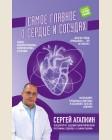 Агапкин С. Самое главное о сердце и сосудах. Агапкин Сергей. Самое главное о заболеваниях